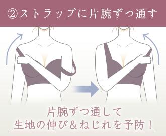 ナイトブラの着方②片腕ずつストラップに通す