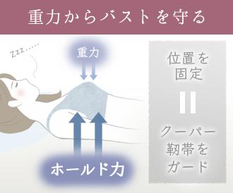 ナイトブラは胸を固定することで、バストの型崩れを防止できる