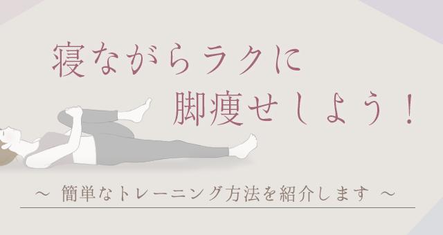 簡単・寝ながらトレーニングで脚痩せを成功させようの記事のアイキャッチ