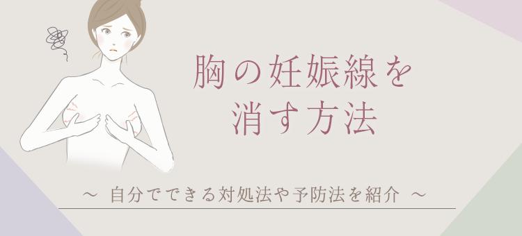 胸にできた妊娠線の対処法