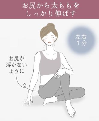 四角尻のトレーニングは片足あぐらをかき、片足は体の前でクロスして1分間お尻を伸ばす