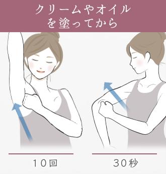 手をグーにして脇の下に押し込んだ後、肘の内側から肩にかけて押してリンパを刺激する