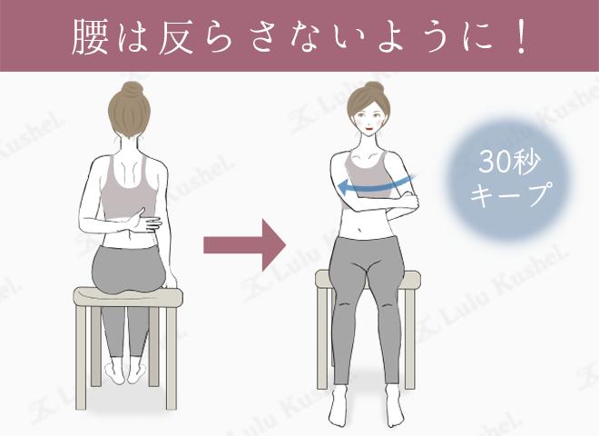 巻き肩防止のストレッチ方法