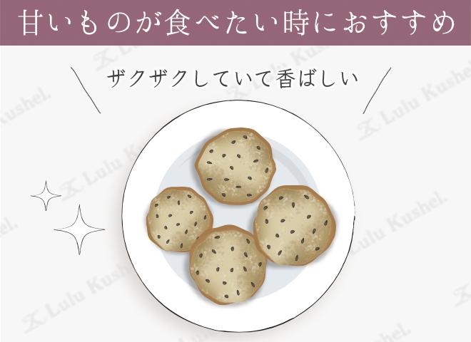玄米フレーククッキーのレシピ