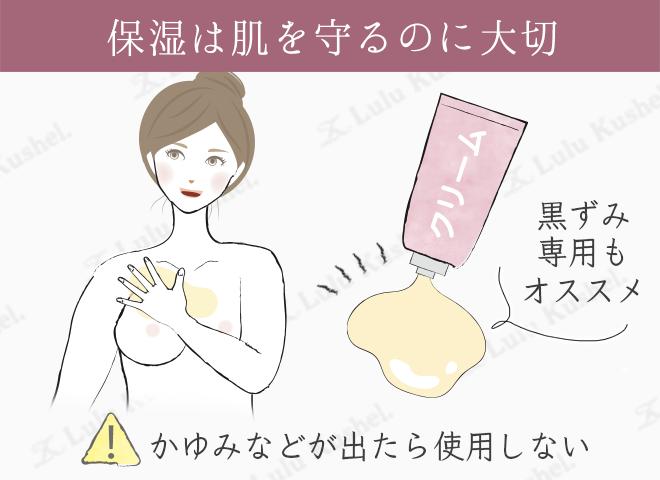 胸の保湿の仕方