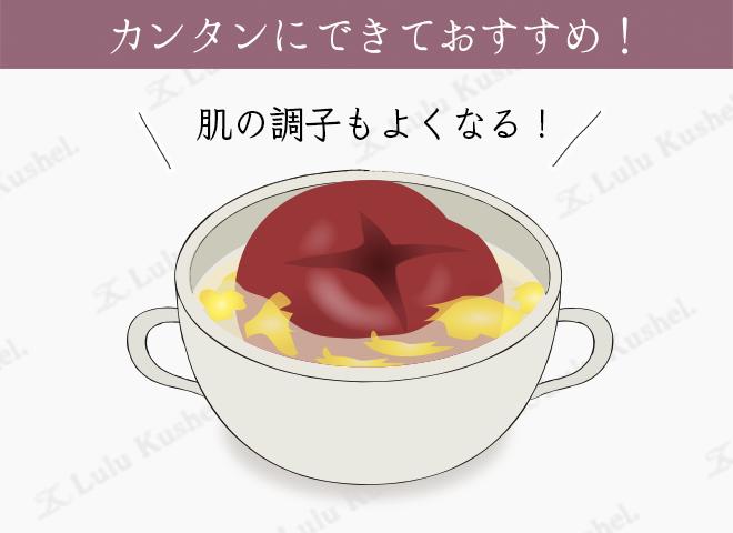 朝ごはんにおすすめの丸ごとトマトの卵スープのレシピ